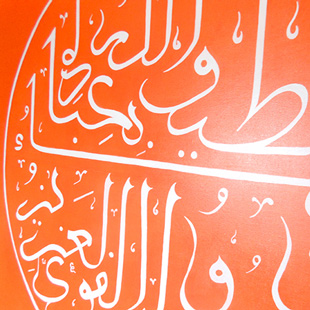 Sourate - Calligraphie arabe